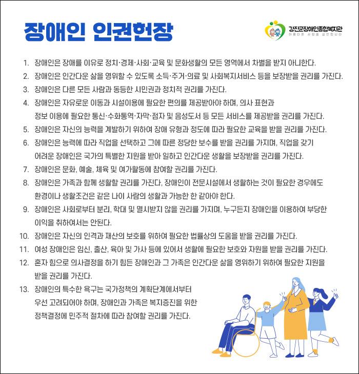 장애인인권헌장